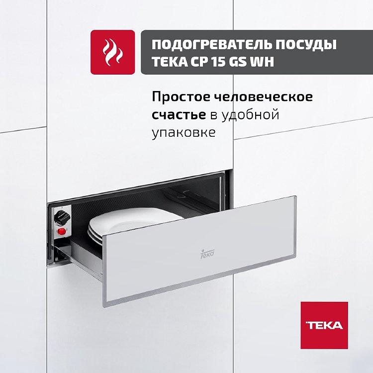 Новинка TEKA – белый подогреватель для посуды