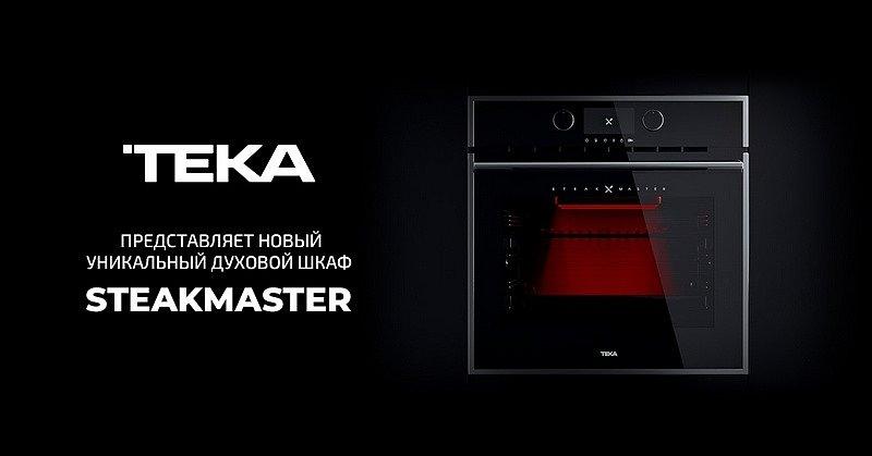 Новый уникальный духовой шкаф TEKA STEAKMASTER
