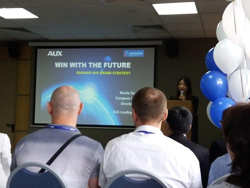 Третья международная конференция AUX AIR Conditioner